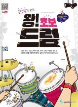 동영상으로 배우는 왕! 초보 드럼