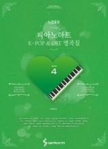 느낌표의피아노하트4 K-POP&OST명곡집