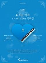 느낌표의피아노하트5 K-POP&OST명곡집
