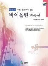 피아노반주CD가있는클래식바이올린명곡선중급편