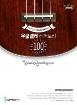 우쿨렐레 레퍼토리100(PUR)-악보없이 코드로 연주하는