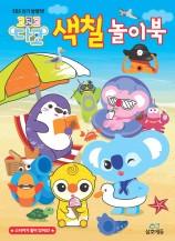 코코코 다코 색칠 놀이북